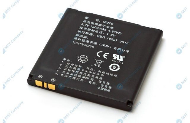 Battery for PAX D200